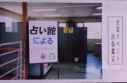 一般企業イベント出演02