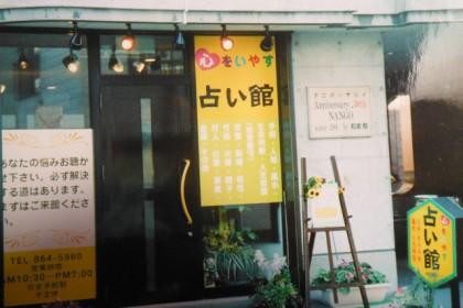 PHOTO_南郷01